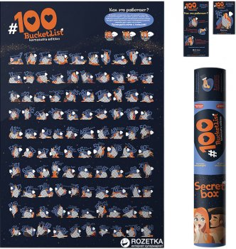 Скретч-постер 1DEA.me 100 Справ BucketList Kamasutra Edition (100K)