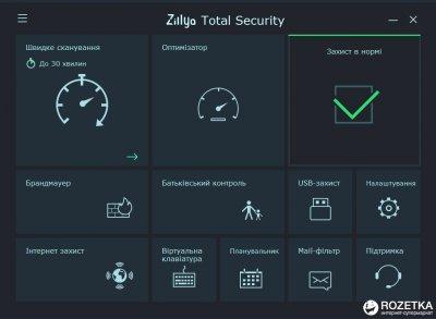 Антивірус Zillya! Total Security на 2 роки 1 ПК (ESD - електронний ключ в паперовому конверті) (ZILLYA_TS_1_2Y)