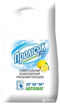 Пральний порошок Пролісок універсальний Соковитий лимон 10 кг (4823069703844)