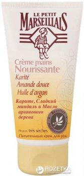 Крем для рук Le Petit Marseillais Карите, Солодкий мигдаль і Арганова олія 75 мл (3251241018485)