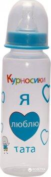 Бутылочка для кормления Курносики 7002 с силиконовой соской 250 мл Голубая (8850217570023)