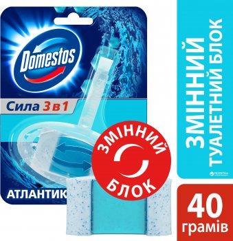 Змінний туалетний блок для унітаза Domestos Атлантик 40 г (8717163350034)