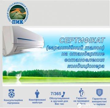 Сертификат на установку кондиционера 24000 BTU
