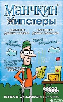 Настільна гра Hobby World Манчкін: Хіпстер (4620011817228)