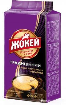 Кофе молотый Жокей Традиционный 450 г (4823096801568)