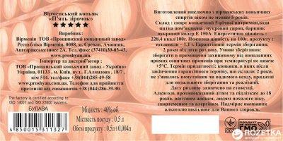 """Бренді Вірменський """"Булава"""" 5 років витримки 0.5 л 40% (4850015311327)"""