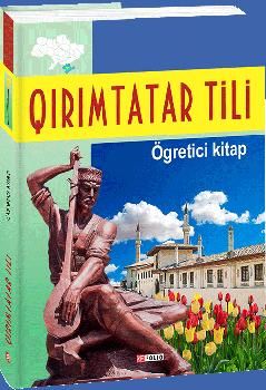 Кримськотатарська мова. Самовчитель - Абібулла Сеїт-Джеліль (9789660392397)