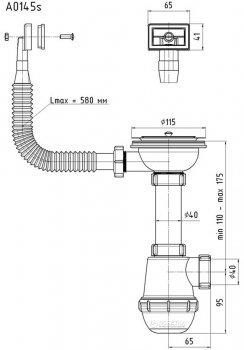 Сифон для кухонной мойки ANI PLAST А0145S