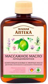 Масло массажное Зеленая Аптека Антицеллюлитное 200 мл (4823015918858)