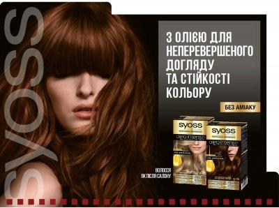 Краска для волос SYOSS Oleo Intense 115 мл