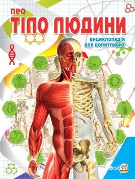 Про тіло людини - Жабська Т.С. (9786177292561)