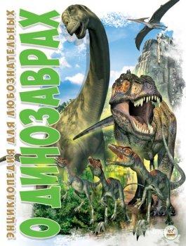 О динозаврах - Тетельман Г.С. (9786177316625)
