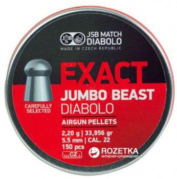 Свинцовые пули JSB Exact Jumbo Beas 2.2 г 150 шт (14530552)