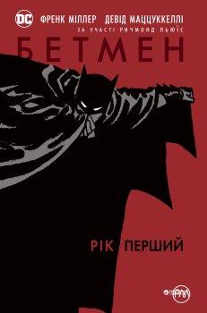 Бетмен. Рік перший - Френк Міллер (9789669171764)