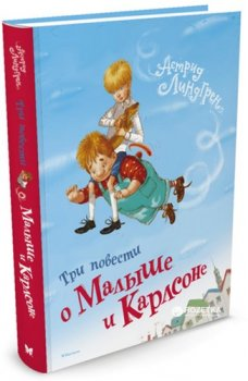 Три повести о Малыше и Карлсоне - Линдгрен А. (9785389061507)