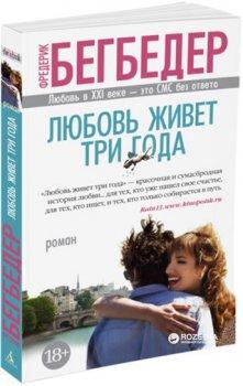 Любовь живет три года - Бегбедер Ф. (9785389126848)