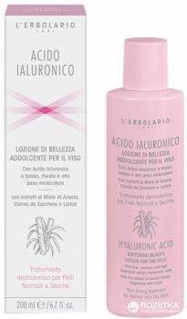Смягчающий Лосьон для лица Lerbolario с Гиалуроновой Кислотой для нормальной и сухой кожи 200 мл (2214010009832)