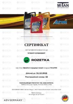 Тормозная жидкость Alpine Brake Fluid DOT 4 0.25 л (4003774619924)