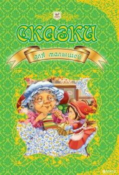 Сказки для малышей - Борзова В.В. (9789669350077)