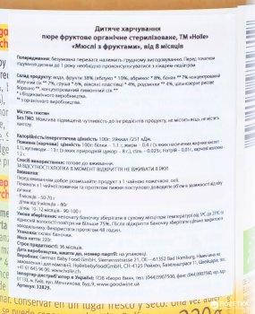 Пюре Holle органічне Мюслі з фруктами з 8 місяців 220 г (7640104955719)