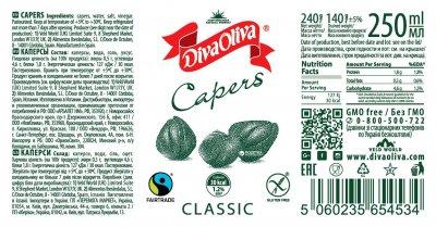 Каперсы Diva Oliva 240 г (5060235654534)