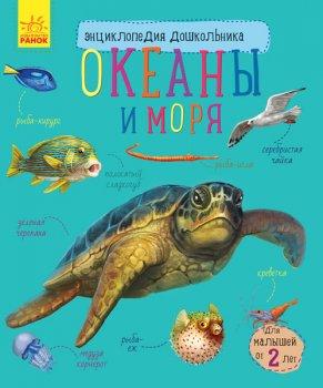 Океаны и моря - Каспарова Юлия (9786170936165)