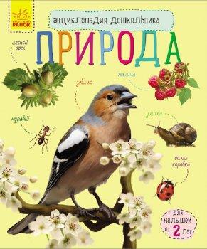Природа - Каспарова Юлия (9786170928306)