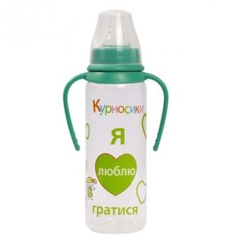 Бутылочка для кормления Курносики, с ручками, с силиконовой соской, от 3 мес., 250 мл, салатовый (7004 сал) (308461)