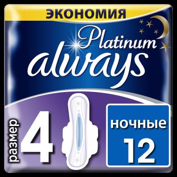 Прокладки гигиенические Always Ultra Platinum Collection Ultra Night, 12 шт. (112275)