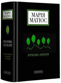 Букова Земля - Марія Матіос (9786175851791)