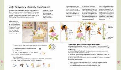 Експедиція з мурахою Софі - Каста Стефан, Моссберґ Бу (9789669152572)