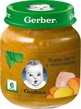 Упаковка овочево-м'ясного пюре Gerber Ніжні овочі з телятиною з 6 місяців 130 г х 12 шт. (7613036011297)