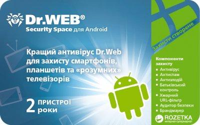 Dr. Web Security Space для Android 2 пристрої/2 роки (скретч-картка)