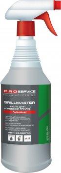 Средство для чистки гриля PRO service Grillmaster с распылителем 1 л (4823071627510)