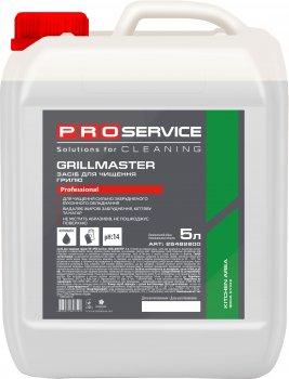 Средство для чистки гриля PRO service Grillmaster 5 л (4823071627541)