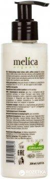 Увлажняющее молочко для тела Melica Organic с экстрактом кофе 200 мл (4770416001071)