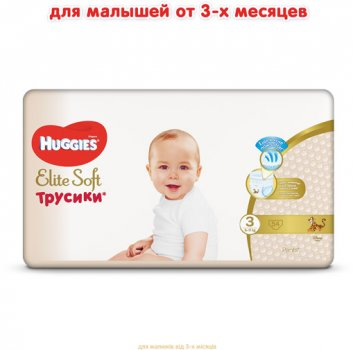 Трусики-підгузки Huggies Elite Soft Pants 3 (M) 54 шт. (5029053546995)