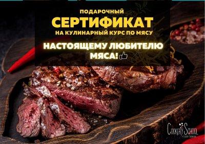 Подарунковий сертифікат на кулінарний курс по м'ясу в CookerySchool
