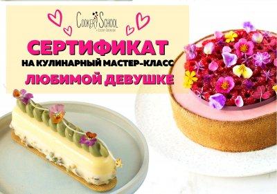 Подарунковий сертифікат на кулінарний майстер-клас в CookerySchool для коханої дівчини (номінал 1200 грн)