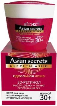 Крем для лица и кожи вокруг глаз Витэкс Секреты Азии от первых морщин ночной 30+ 45 мл (4810153025272)