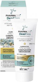 Сыворотка для лица и шеи Витэкс Pharmacos Dead Sea Total Anti-age Совершенное омоложение 45+ 30 мл (4810153027177)