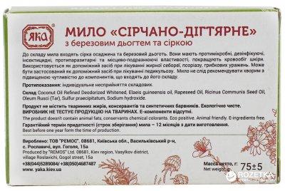 Мило туалетне натуральне Яка Зелена серія Сірчано-дігтярне 75 г (4820150750343)