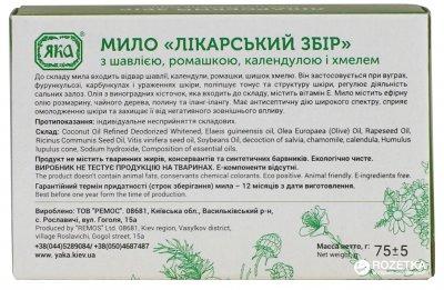 Мило туалетне натуральне Яка Зелена серія Лікарський збір 75 г (4820150750275)