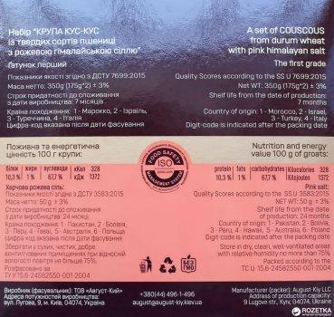 Крупа Август Gourmet Collection Кускус 2 х 175 г + розовая гималайская соль 50 г (4820019601403)