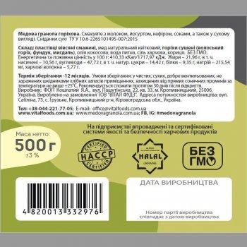Гранола Oats&Honey Ореховая 500 г (4820013332976)