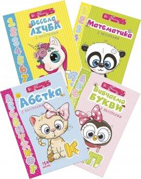 Комплект із 4 книг. Веселі забавки - Гуменна Л.М. (9789669359421)