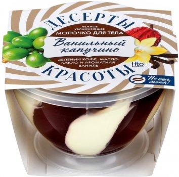 Молочко для тела Фитокосметик Десерты Красоты Ванильный капучино увлажняющее 220 мл (4680038243271)