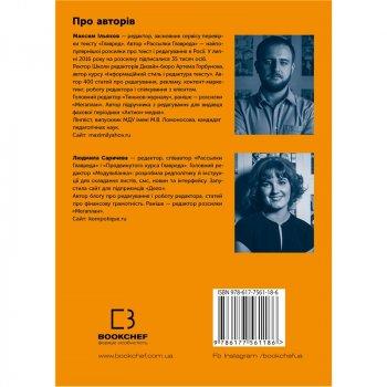 Пиши, скорочуй - Максим Ільяхов, Людмила Саричева (9786177561186)