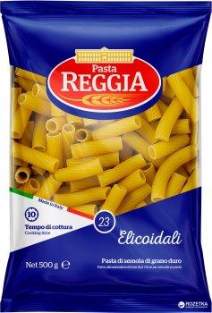 Макароны Pasta Reggia 23 Elicoidali Трубочки 500 г (8008857300238)