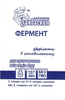 Фермент Zakvaskin на 3-4 л молока 1 фермент